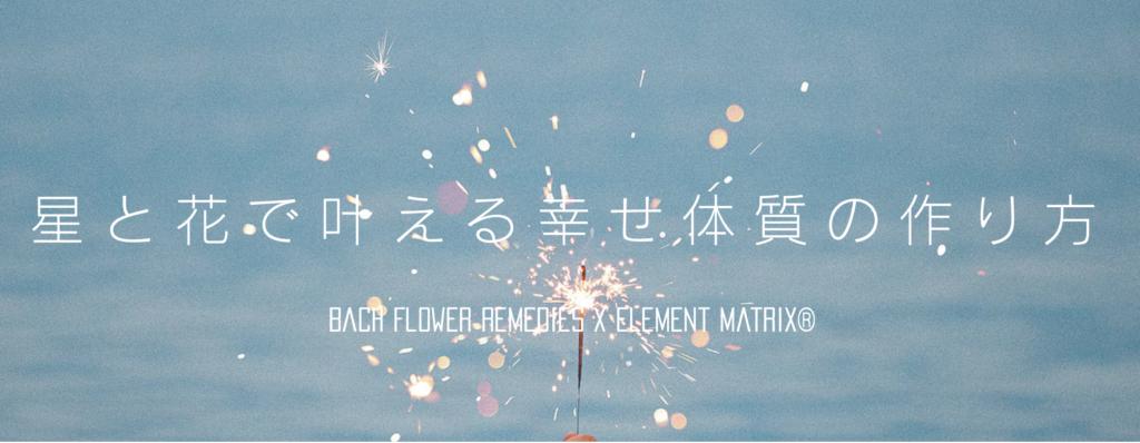 (日本語) 星と花で叶える幸せ体質の作り方