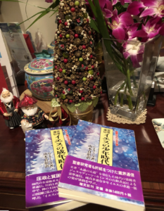 (日本語) 新年のご挨拶