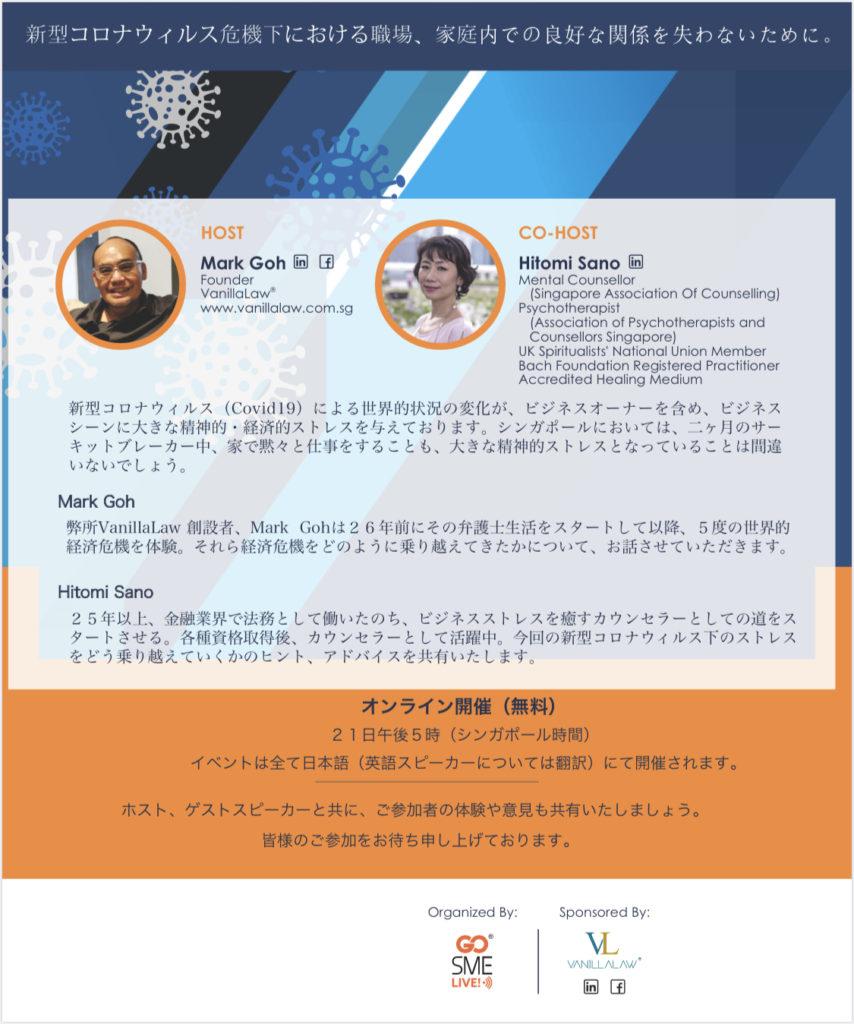 (日本語) ストレスマネジメント: トークイベント報告
