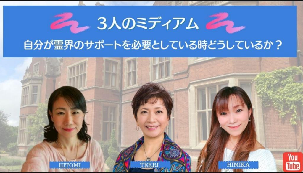 YouTube「3人のミディアム」エピソード11配信!